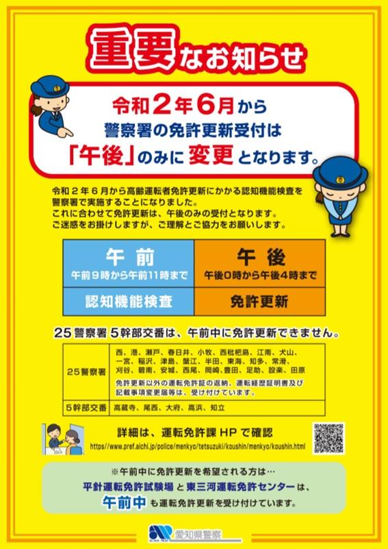 署 免許 更新 岡崎 警察